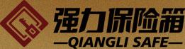 保险柜十大名牌_保险箱十大品牌_上海强力保险箱